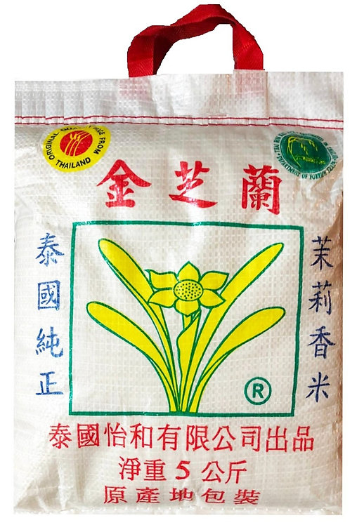 Kam Zhi Lan Thai Hom Mali Rice 5kg