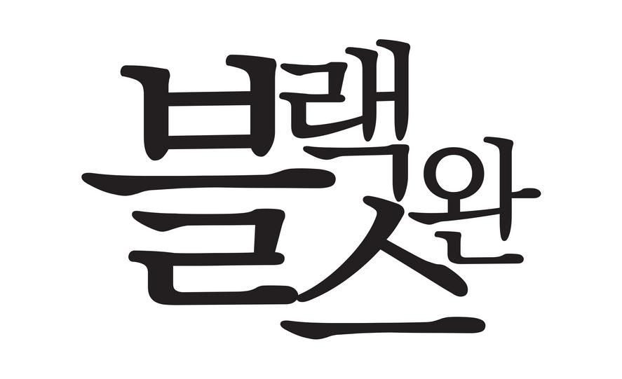 Black Swan Korean Logo
