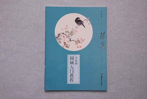 Książka o malarstwie chińskim - PTAKI I KWIATY (seria niebieska)