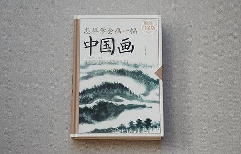"""Książka """"Jak nauczyć się malarstwa chińskiego?"""""""