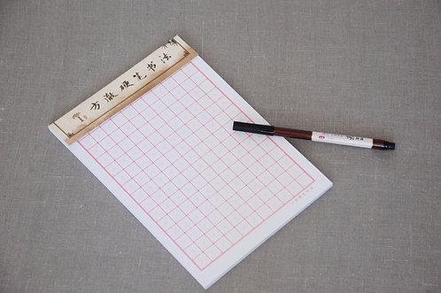 Zeszyt do kaligrafii, pisania chińskich znaków