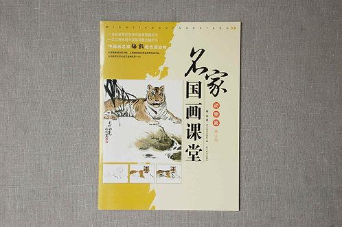 Książka o malarstwie chińskim ZWIERZĘTA