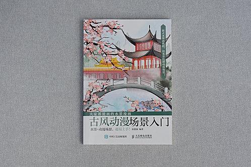 """Książka """"Tradycyjne chińskie krajobrazy oraz sceny - wstęp"""""""