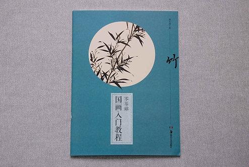 Książka o malarstwie chińskim - BAMBUS (seria niebieska)