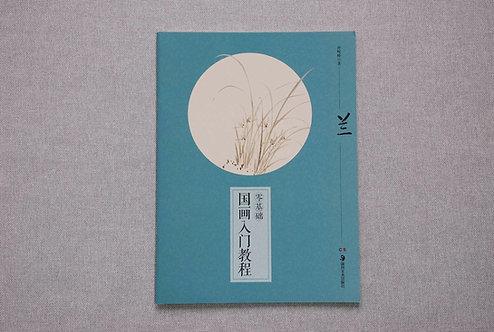 Książka o malarstwie chińskim - ORCHIDEA  (seria niebieska)