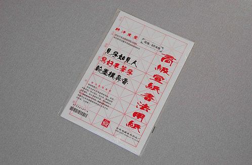 Papier ryżowy do ćwiczenia kaligrafii (w kartę)