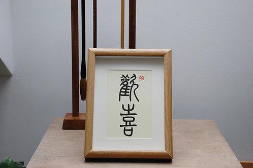 Ręcznie kaligrafowany obrazek + ramka SZCZĘŚLIWY