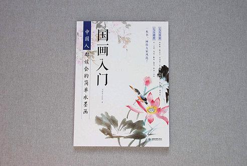 """Książka """"Wstęp do malarstwa chińskiego"""""""