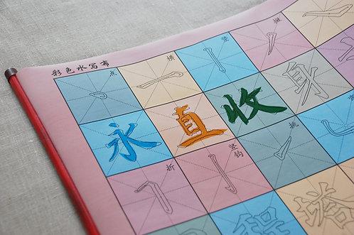Arkusz do ćwiczenia kaligrafii chińskiej kolorowy