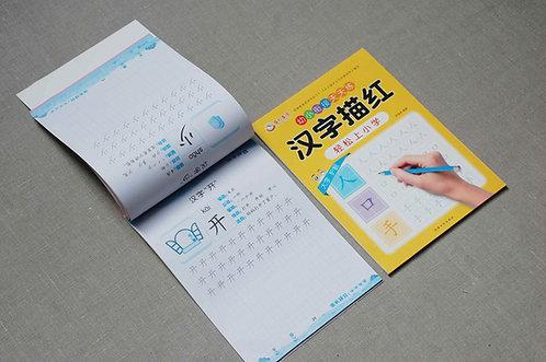 Zeszyt do nauki pisania chińskich znaków dla dzieci