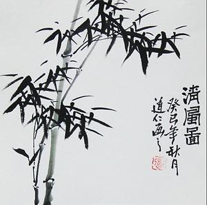 bambus xieyi