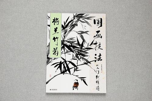 """Książka """"Technika Malarstwa Chińskiego - Śliwa, orchidea, bambus, chryzantema"""""""