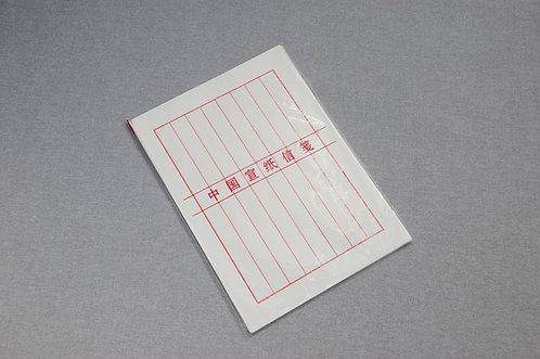 Papier ryżowy listowy do ćwiczenia kaligrafii 19 cm x 27 cm