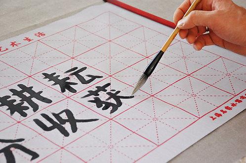 Arkusz do ćwiczenia kaligrafii chińskiej (tylko za pomocą wody)