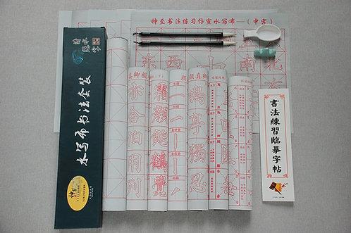 OUTLET Zestaw do ćwiczenia kaligrafii chińskiej wodnej GRANATOWY
