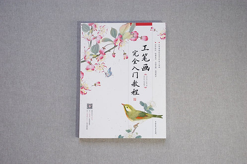"""Książka """"Gongbi - kompletny kurs dla początkujących"""""""