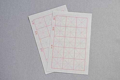Papier ryżowy do ćwiczenia kaligrafii w kratę 100 arkuszy