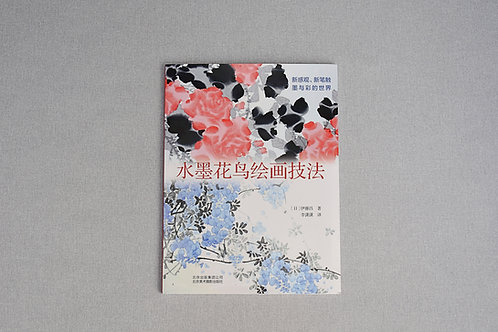 "Książka o sumi-e ""Technika malowania Sumi-e - kwiaty i ptaki"""
