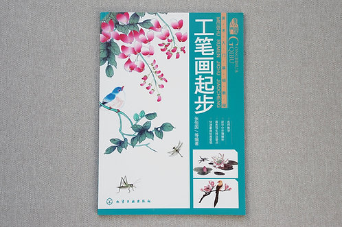 Książka o malarstwie chińskim - Gongbi dla początkujących