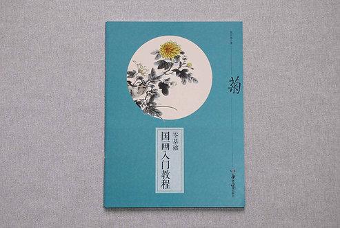 Książka o malarstwie chińskim - CHRYZANTEMA (seria niebieska)