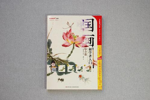 """Książka """"Malarstwo chińskie dla początkujących"""" - kompleksowe wydanie + filmiki"""