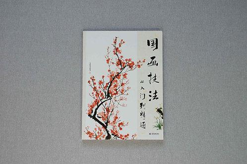 """Książka """"Technika Malarstwa Chińskiego"""""""