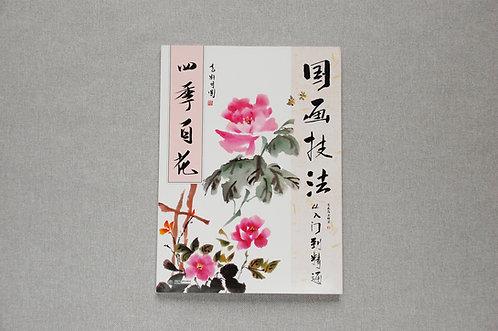 """Książka """"Technika Malarstwa Chińskiego -kwiaty 4 pór roku"""""""