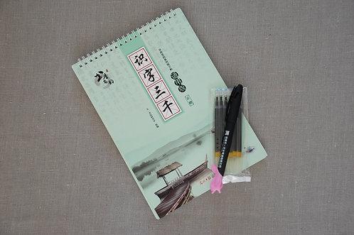 Język chiński: Zestaw nauki pisania 3000 znaków!