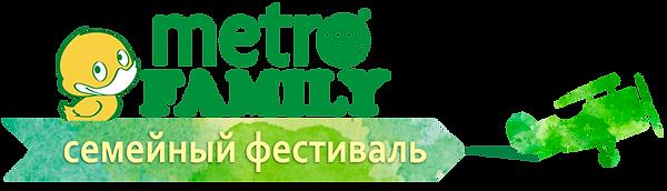 метро 1 июня газета Metro провела настоящий праздник детства  В выходной день семейные москвичи пришли на фестиваль Metro Family, чтобы насладиться первым днем лета и совместным досугом.  В программе фестиваля этого года были 37 станций с бесплатными мастер-классами, лекциями, интерактивными экспонатами, творческими занятиями, активными играми и спортивными занятиями. Выставка техники, театральные перформансы и научные шоу – в течение восьми часов в парке «Красная Пресня» родители вместе с детьми исследовали, творили, учились, узнавали новое. Уроки гольфа сменялись занятиями у балетного станка, астрономические наблюдения – бейсбольной разминкой, конструирование роботов чередовалось с работой у мольберта. На главной сцене звучала музыка Игоря Мирославского, победителя Международного конкурса композиторов и аранжировщиков им. И.О. Дунаевского. Фестивальное настроение создавали оркестры, которые спускались с главной сцены и шли за гостями фестиваля концерт детской музыки Новые деткие хиты