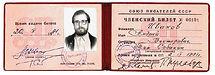 Членский билет союза писателей СССР России Тима Собакина автора стихов для детей