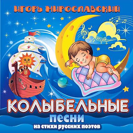 Колыбельные на стихи русских поэтов.jpg