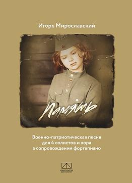 Память обложка ксер 1.png