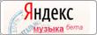 Детские песни на Yandex Music Яндекс музыка ансамбль Фантазеры