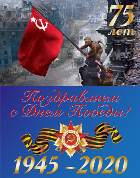 День Победы_9 мая 2020 года Открытка.jpg