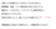 新メニューPart2コメント.PNG