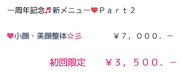 新メニューPART2.PNG