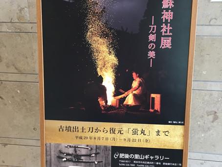 蛍丸と阿蘇神社