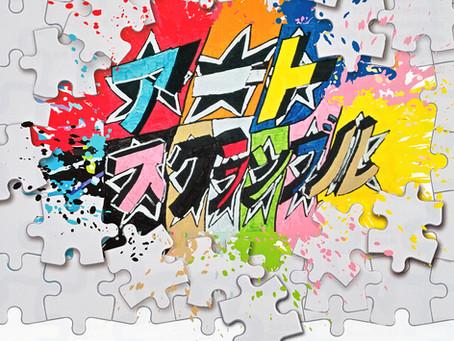 スペシャルオリンピックス日本・福岡 「アートスクランブル」