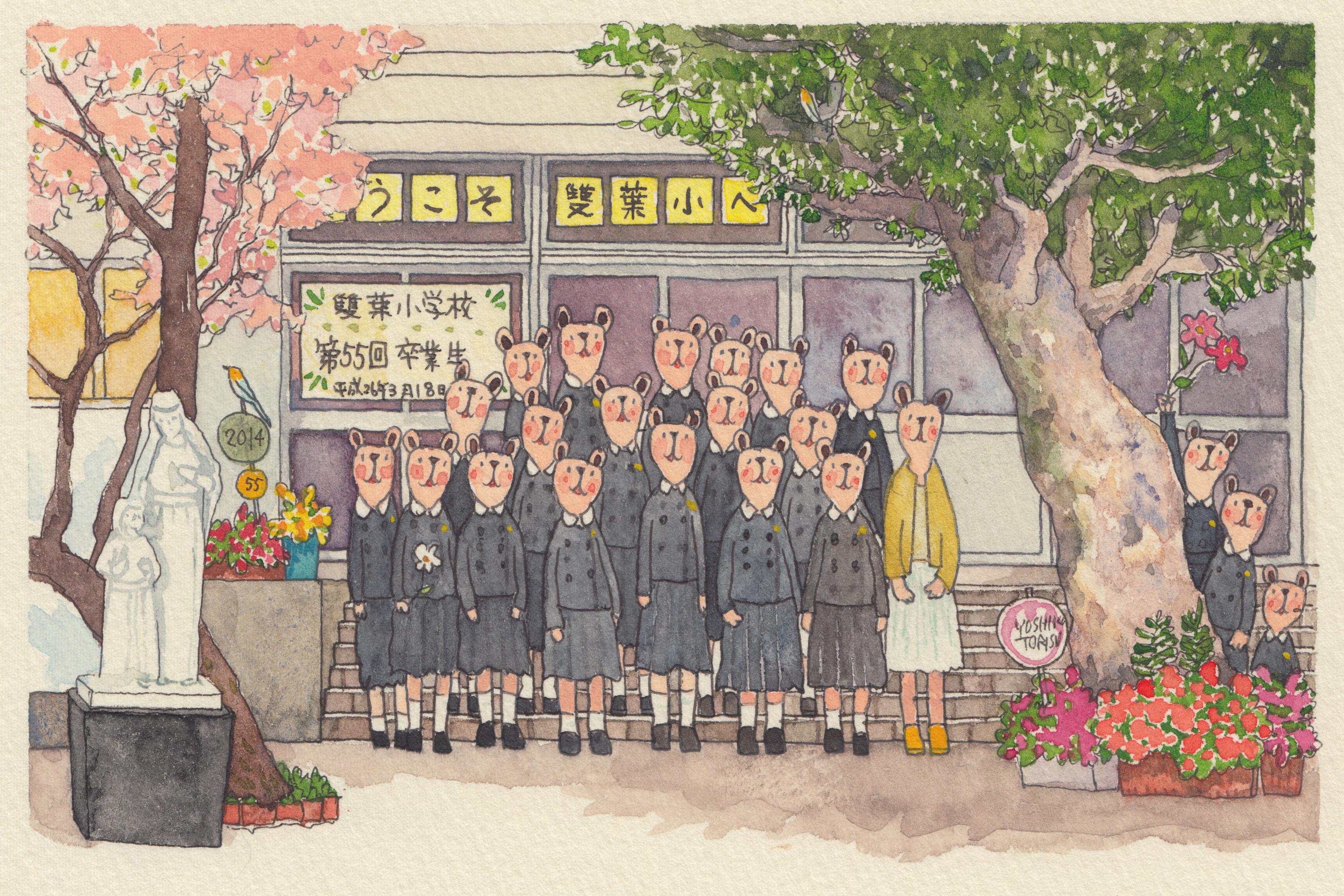 福岡雙葉学園