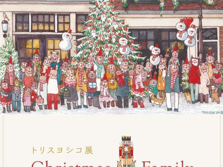 トリスヨシコ展 (Christmas Family)