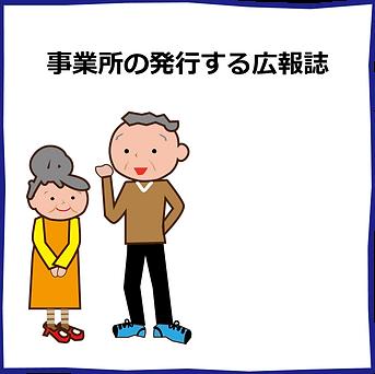 桜山荘 広報誌