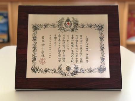 日本赤十字社より銀色有功章を頂きました。