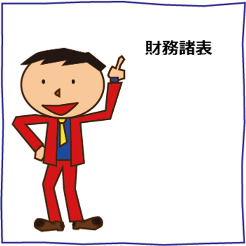 財務諸表.png