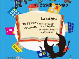 「子ども食堂 七夕祭り」に出店! 第3回「旅するえほん」も同時開催!