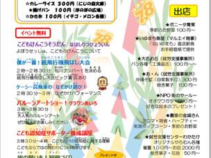「子ども食堂 七夕祭り」に出店! 第4回「旅するえほん」も同時開催!