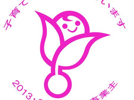 女性活躍推進法における一般事業主行動計画を策定いたしました。