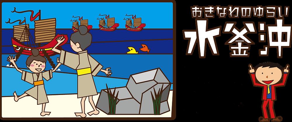 まつみ福祉会 桜山荘 水釜沖