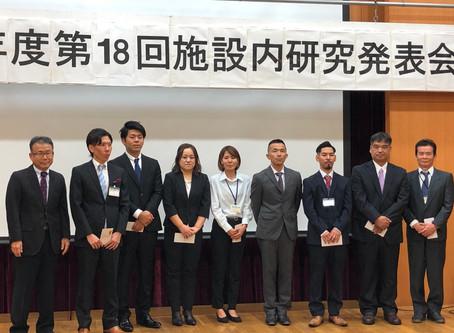 第18回施設内研究発表会開催