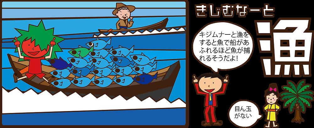 まつみ福祉会 桜山荘 きじむなーと漁