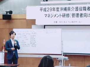 沖縄県委託事業 「介護役職者向けマネジメント研修」無事に閉講!